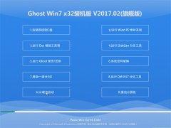 风林火山GHOST Win7 (X32)精致装机版v201702(完美激活)