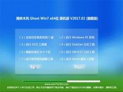 雨林木风GHOST WIN7 x64位完美装机版v2017年02月(激活版)