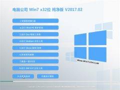 电脑公司GHOST WIN7 (32位)超纯纯净版v2017.02(免激活)