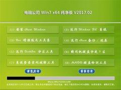 电脑公司GHOST Win7 x64极速纯净版V2017年02月(无需激活)