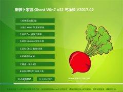 新萝卜家园GHOST WIN7 (X32)精选纯净版V2017年02月(绝对激活)