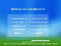雨林木风GHOST Win7 (64位)安全纯净版2017.02(绝对激活)