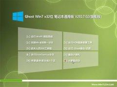 技术员联盟GHOST Win7 x32位笔记本通用版2017v02(免激活)