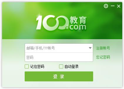 100教育客户端 V1.32.0.4