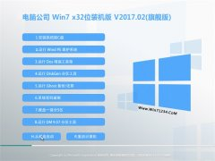 电脑公司GHOST Win7 X32位精简增强版v201702(自动激活)