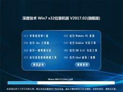 深度技术GHOST Win7 X32位家庭普通版2017.02月(永久激活)