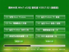 雨林木风GHOST Win7 (32位)纯净标准版v2017.02(完美激活)