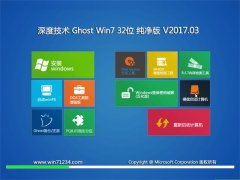 深度技术GHOST Win7 X32位安全纯净版2017V03(免激活)