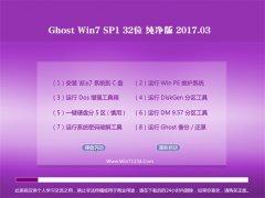 老九系统GHOST Win7 x32装机纯净版V2017.03月(完美激活)