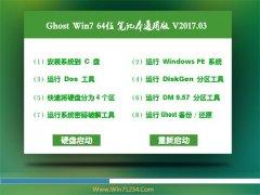 中关村GHOST WIN7 (64位)笔记本通用版v2017年03月(永久激活)