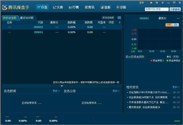 腾讯操盘手 V1.8.0.5