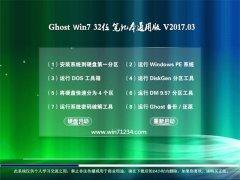 大地系统GHOST Win7 32位笔记本通用版v201703(永久激活)