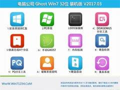 电脑公司GHOST Win7 (X32)家庭普通版v2017.03月(无需激活)