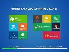 深度技术GHOST Win7 X32万能特别版2017v03(激活版)