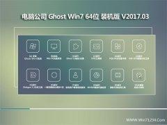 电脑公司GHOST WIN7 X64位珍藏稳定版2017年03月(免激活)