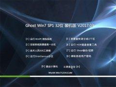 360系统GHOST Win7 (X32)安全防护版v2017年03月(免激活)