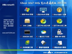 中关村GHOST WIN7 x64位 笔记本通用版2017V04(免激活)