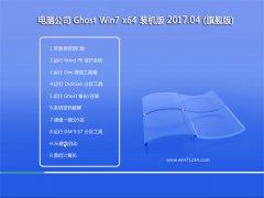 电脑公司GHOST WIN7 x64 珍藏装机版V201704(永久激活)