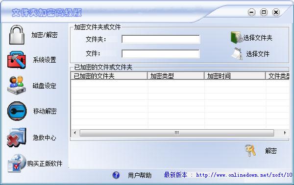 文件夹加密高级版 V9.0