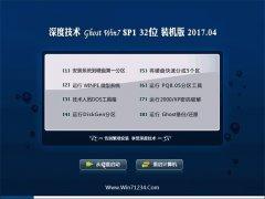 深度技术GHOST WIN7 32位 通用精简版v201704(激活版)