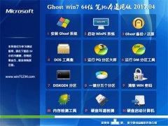 中关村GHOST WIN7 (64位) 笔记本通用版2017v04(无需激活)
