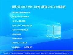 雨林木风GHOST WIN7 64位 纯净标准版2017V04(完美激活)