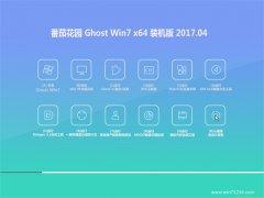 番茄花园GHOST WIN7 (X64) 极速体验版V2017.04月(激活版)