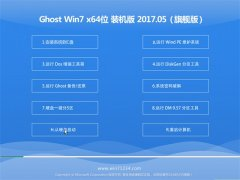 电脑店GHOST WIN7 X64多功能装机版V2017年05月(自动激活)