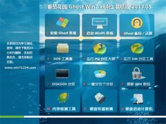 番茄花园GHOST WIN7 x64官方装机版v2017.05月(绝对激活)