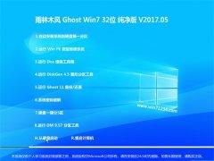 雨林木风GHOST WIN7 X32位万能纯净版2017.05月(自动激活)