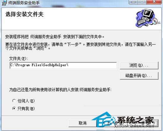 终端服务安全助手 1.2 简体中文安装版