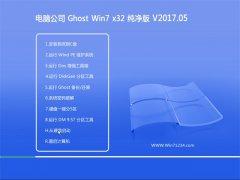 电脑公司GHOST WIN7 (X32)万能纯净版v2017.05月(完美激活)