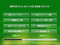 雨林木风GHOST Win7 (64位)游戏纯净版v2017.05月(永久激活)