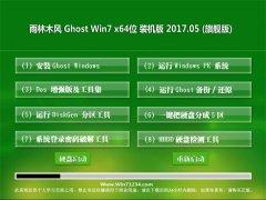 雨林木风GHOST WIN7 x64内部装机版2017v05(永久激活)