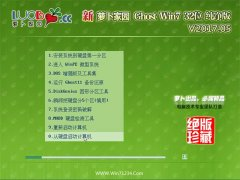 新萝卜家园GHOST WIN7 32位官方纯净版v2017.05(完美激活)