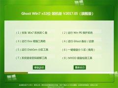 风林火山GHOST Win7 X32经典旗舰版2017年05月(免激活)