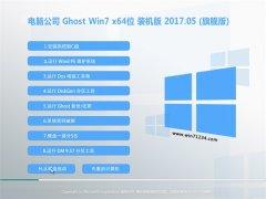 电脑公司GHOST WIN7 x64经典极速版V201705(自动激活)