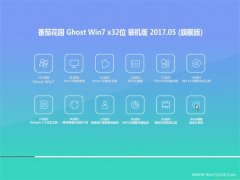 番茄花园GHOST Win7 X32位经典旗舰版v201705(激活版)