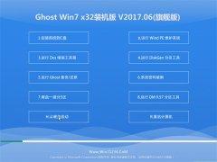 360系统GHOST Win7 x32位万能装机版2017年06月(自动激活)