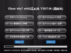 小白系统GHOST WIN7 X64安全装机版2017V06(激活版)
