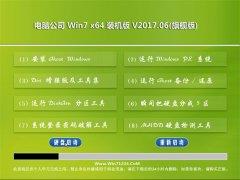 电脑公司GHOST WIN7 (64位)电脑城装机版v2017年06月(无需激活)