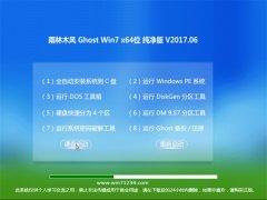 雨林木风GHOST Win7 (64位)典藏纯净版v2017.06(免激活)