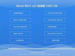 老九系统GHOST Win7 x32稳定纯净版2017V06(免激活)
