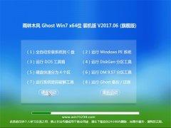 雨林木风GHOST WIN7 X64位官方装机版v2017.06月(自动激活)