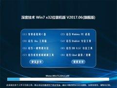 深度技术GHOST Win7 x32超纯装机版2017V06(免激活)
