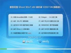 番茄花园GHOST WIN7 x64位抢先装机版2017v06(永久激活)