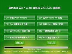 雨林木风GHOST Win7 X32极速装机版2017V06(完美激活)