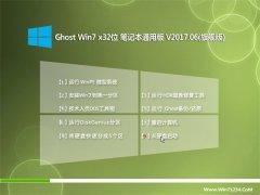 大地系统GHOST Win7 x32位笔记本通用版V201706(免激活)