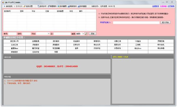 小易剑雨江湖辅助 V2016.06.19 绿色版