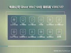 电脑公司GHOST WIN7 x64位 安全装机版v2017.07(永久激活)
